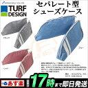 朝日ゴルフ TURF DESIGN(ターフデザイン) TDSC-1670 セパレート型シューズケース