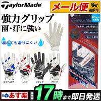 2016年【テーラーメイドゴルフ】TaylormadeテーラーメイドCBZ99TMニューインタークロスグローブ(メンズ)【手袋】