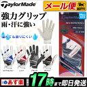 【テーラーメイド ゴルフ】 Taylormade テーラーメイド CBZ99 TM ニューインタークロス II グローブ (メンズ) 【手袋】