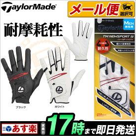 Taylormade テーラーメイド ゴルフ CCK30 TM ニュースポート Si グローブ(メンズ) 【手袋】
