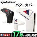 【テーラーメイド ゴルフ】 Taylormade テーラーメイド CCK20 TM パターカバー Si BL ブレードタイプ 【ゴルフグッズ用品】