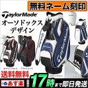 2017年 TaylorMade テーラーメイド ゴルフ LOA09 TM G-8 SERIES グランドスタイルカートバッグSE '17 キャディバッグ