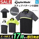 2017年新作TaylorMadeテーラーメイドゴルフウェアLOA53GAS/Sカラーブロックポロシャツ(メンズ)
