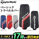 テーラーメイド ゴルフ TaylorMade KL990 TM18 E-5 トラベルカバー
