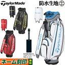 2019年 モデル テーラーメイド ゴルフ TaylorMade KY319 TM ウォーターリペレント キャディバッグ キャディーバッグ