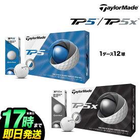 2019年モデル Taylormade テーラーメイド ゴルフ ツアーボール TP5/TP5x ゴルフボール 1ダース 【ゴルフグッズ用品】