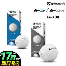 2019 Taylormade テーラーメイド ゴルフ ツアーボール TP5/TP5x ゴルフボール 1スリーブ(3球) 【ゴルフグッズ用品】
