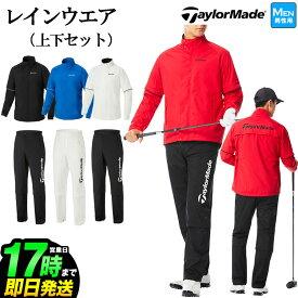 テーラーメイド ゴルフ TaylorMade TA964 レインウェア レインスーツ (メンズ)