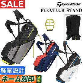 2021年モデル テーラーメイド ゴルフ TaylorMade TA890 フレックステック スタンドバッグ FLEXTECH STAND BAG [9.5型 47インチ対応] キャディーバッグ