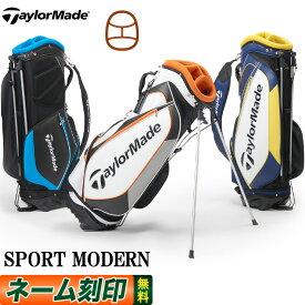 2021年モデル テーラーメイド ゴルフ TaylorMade TB651 スポーツモダン スタンドバッグ SPORT MODERN STAND BAG [9.5型 47インチ対応] キャディーバッグ