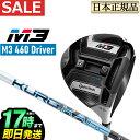 日本正規品 Taylormade テーラーメイド ゴルフ M3ドライバー M3 460 Driver KUROKAGE TM5 クロカゲ 【ゴルフクラブ】