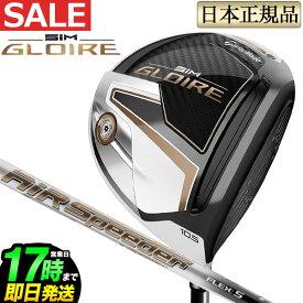 2020年モデル Taylormade テーラーメイド ゴルフ SIM GLOIRE DRIVER シムグローレ ドライバー AIR Speeder TM エアスピーダー