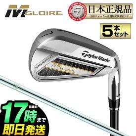 Taylormade テーラーメイド ゴルフ M GLOIRE IRONS エム グローレ アイアンセット 5本セット(#6〜PW) N.S.PRO NSプロ 820GH スチールシャフト 【ゴルフクラブ】