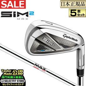 2021年モデル Taylormade テーラーメイド ゴルフ SIM2 MAX IRONS シム ツー マックス アイアンセット 5本セット(#6〜PW) KBS MAX KBSマックス MT85 JP スチールシャフト