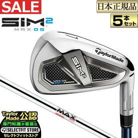 2021年モデル Taylormade テーラーメイド ゴルフ SIM2 MAX OS IRONS シム ツー マックス オーエス アイアンセット 5本セット(#6〜PW) KBS MAX KBSマックス MT85 JP スチールシャフト