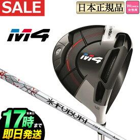 日本正規品 Taylormade テーラーメイド ゴルフ M4ドライバー M4 Women's Driver FUBUKI TM4 フブキ (レディース) 【ゴルフクラブ】