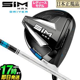 【ゴルフボール特典付】2020年モデル Taylormade テーラーメイド ゴルフ SIM MAX DRIVER シム マックス ドライバー レディース TENSEI BLUE テンセイ ブルー TM40