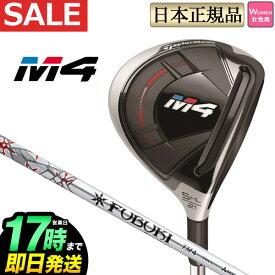 日本正規品 Taylormade テーラーメイド ゴルフ M4フェアウェイウッド M4 Women's Fairway FUBUKI TM4 フブキ (レディース) 【ゴルフクラブ】