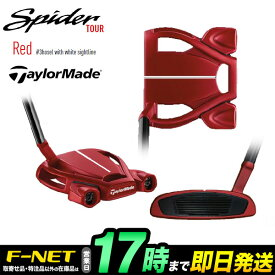 日本正規品 Taylormade テーラーメイド SPIDER TOUR RED #3 W/S スパイダー ツアー レッド パター 【ゴルフクラブ】