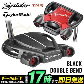 日本正規品 Taylormade テーラーメイド ゴルフ スパイダー ツアー ブラック パター ダブルベンド Spider TOUR BLACK DOUBLE BEND