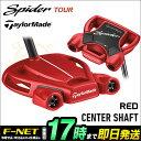 日本正規品 2018年モデル Taylormade テーラーメイド ゴルフ スパイダー ツアー レッド パター センターシャフト Spi…