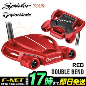 日本正規品 Taylormade テーラーメイド ゴルフ スパイダー ツアー レッド パター ダブルベンド Spider TOUR RED DOUBLE BEND