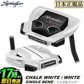 2019年モデル Taylormade テーラーメイド ゴルフ パター スパイダー X チョークホワイト/ホワイト シングルベンド SPIDER X CHALK WHITE SINGLE BEND