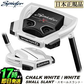 Taylormade テーラーメイド ゴルフ パター スパイダー X チョークホワイト/ホワイト スモールスラント SPIDER X CHALK WHITE SMALL SLANT