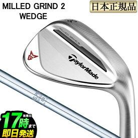 Taylormade テーラーメイド ゴルフ ミルドグラインド 2 MG2 ウェッジ (クローム) N.S.PRO 950GH NSプロ