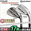 Taylormade テーラーメイド ゴルフ TOUR PREFERRED EF ツアープリファードEFウェッジ(クロームサテン/スモーク) N.S.PRO N...