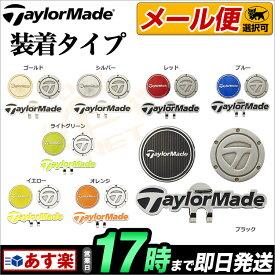 テーラーメイド 2MSCM-SY233 TM コインマーカー1 【ゴルフグッズ用品】