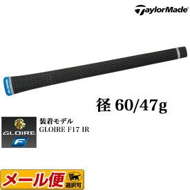 テーラーメイド グリップ GR GLOIRE F17 BL CP 47g 【ゴルフグッズ用品】