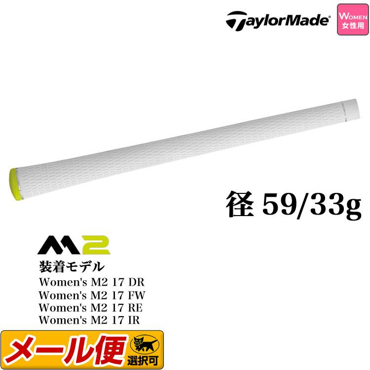 テーラーメイド グリップ GR TM360 White/Green CP 33g レディース 【ゴルフグッズ用品】
