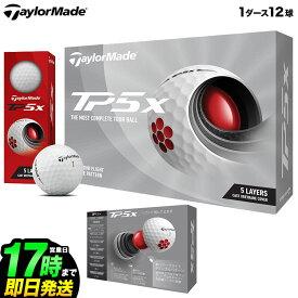【日本正規品】2021年モデル Taylormade テーラーメイド ゴルフボール TP5x BALL TP5x ボール 1ダース(12球)
