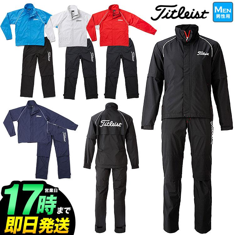 日本正規品Titleist タイトリスト ゴルフ ウェア メンズ TSMR1592 レインウェア 上下セット