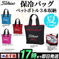 【2015年新作】タイトリストTitleist保冷バッグAJCOB51【ゴルフグッズ用品】