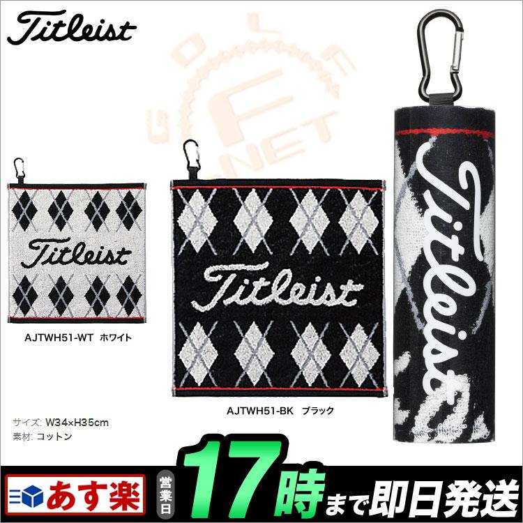 タイトリスト Titleist ハンドタオル AJTWH51 【ゴルフグッズ用品】