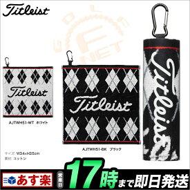 日本正規品タイトリスト Titleist ハンドタオル AJTWH51 【ゴルフグッズ用品】