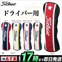 【タイトリストゴルフ】TitleistタイトリストAJHC63DヘッドカバーDW用(460cc対応)【ゴルフグッズ用品】