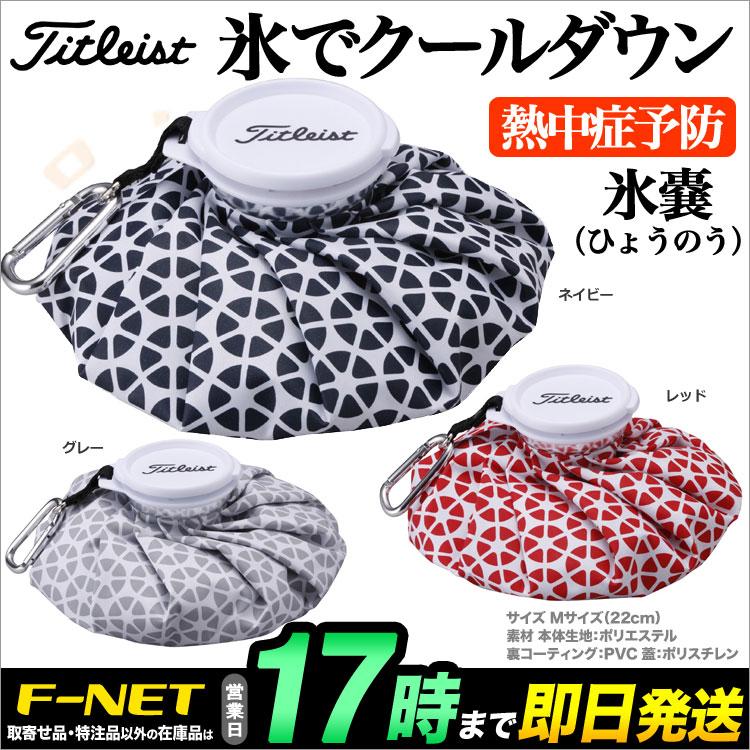 日本正規品Titleist タイトリスト ゴルフ AJIP71 氷嚢(ひょうのう/氷のう)アイスバッグ