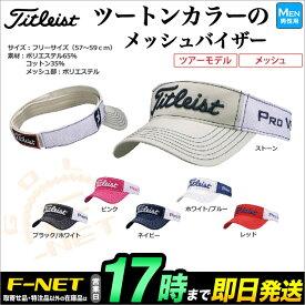日本正規品Titleist タイトリスト ゴルフ HJ7VRM ツアーモデル メッシュバイザー