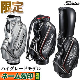 2019年モデル Titleist タイトリスト ゴルフ 数量限定 CB010 秋限定 キャディバッグ 9.5型(47インチ対応) キャディーバッグ