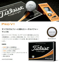2017年モデルTitleistタイトリストPROV1プロV1ゴルフボール1ダース【ゴルフグッズ用品】