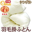 【日本製】無地ナチュラル羽毛掛け布団(シングルサイズ)綿100%【セール】0116NEW10