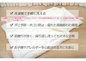 オールシーズン洗える掛け布団シングルサイズ(2枚合せ)インビスタ社ダクロン(R)FRESH7穴中わた使用ダクロン(R)FRESH7-holefiberfill(ダクロン(R)クォロフィル(R)アクア中綿)532P26Feb16【日本製シングル洗える布団掛布団】
