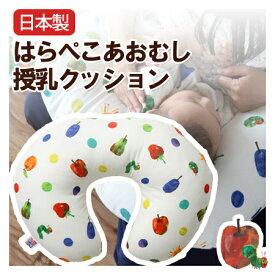 【日本製】はらぺこあおむし授乳クッション【受注発注】