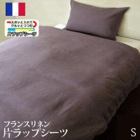 【日本製】フランスリネン100% 片ラップシーツ(110×240cm)【受注発注】シングルサイズ532P26Feb16