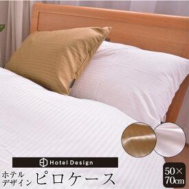 枕カバー ホテルデザイン ピロケース 50×70cm用【ストライプ 柄 枕 カバー まくら カバー ホテル 仕様 ピローケース】