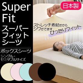 スーパーフィットシーツ ボックスシーツタイプ(ベッド用)MFサイズシングル・セミダブルサイズ532P26Feb16