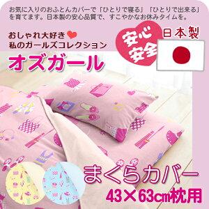 【日本製】 綿100% カバーリング (オズガール) ピロケース(43×63cm枕用) ふつうサイズ 【受注発注】532P26Feb16【RCP】 fs04gm